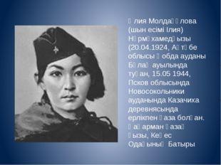 Әлия Молдағұлова (шын есімі Ілия) Нұрмұхамедқызы (20.04.1924, Ақтөбе облысы Қ