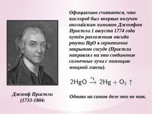 Официально считается, что кислород был впервые получен английским химиком Джо