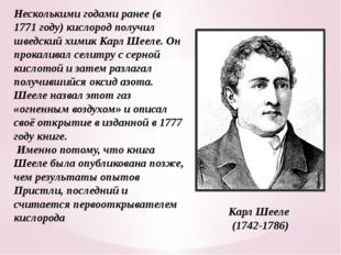 Карл Шееле (1742-1786) Несколькими годами ранее (в 1771 году) кислород получи