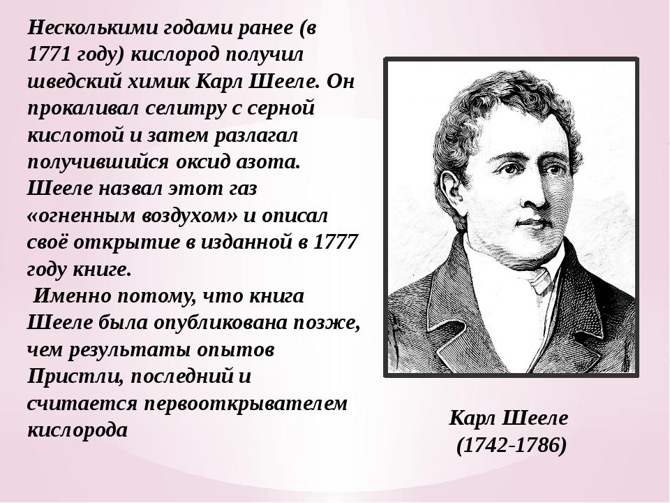 Карл Шееле (1742-1786) Несколькими годами ранее (в 1771 году) кислород получи...