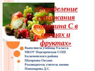 «Определение содержания витамина С в овощах и фруктах» Выполнила ученица 9 кл