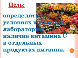 Цель: определить в условиях школьной лаборатории наличие витамина С в отдель