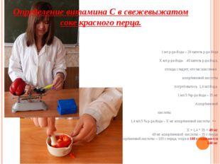 Определение витамина С в свежевыжатом соке красного перца. 1 мл р-ра йода – 2