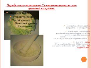 Определение витамина С в свежевыжатом соке цветной капусты. 1 мл р-ра йода –
