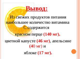 Вывод: Из свежих продуктов питания наибольшее количество витамина С содержит