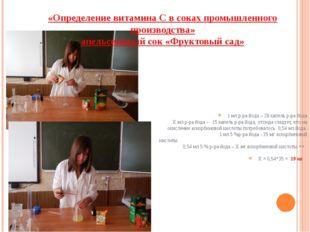 «Определение витамина С в соках промышленного производства» апельсиновый сок