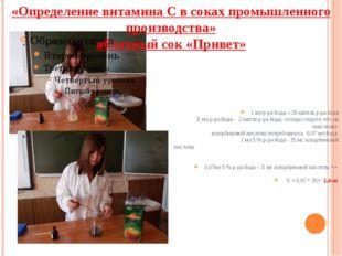 «Определение витамина С в соках промышленного производства» яблочный сок «При
