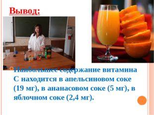 Вывод: Наибольшее содержание витамина С находится в апельсиновом соке (19 мг)