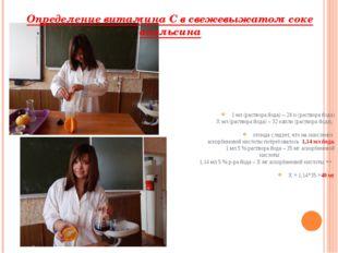 Определение витамина С в свежевыжатом соке апельсина 1 мл (раствора йода) – 2
