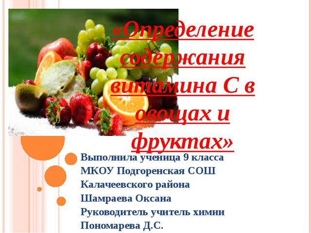 «Определение содержания витамина С в овощах и фруктах» Выполнила ученица 9 кл...