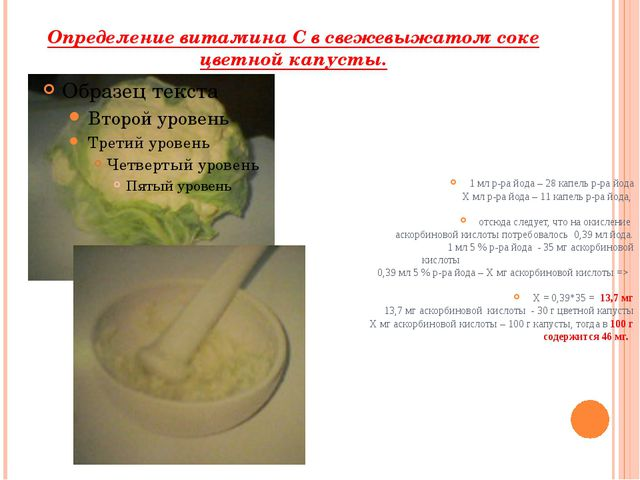 Определение витамина С в свежевыжатом соке цветной капусты. 1 мл р-ра йода –...