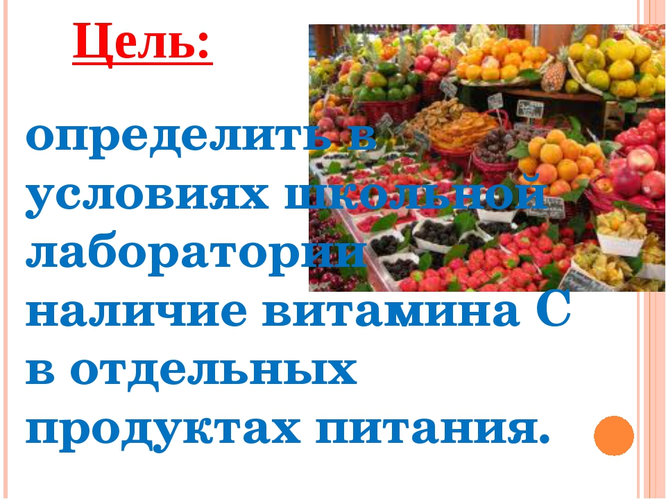 Цель: определить в условиях школьной лаборатории наличие витамина С в отдель...