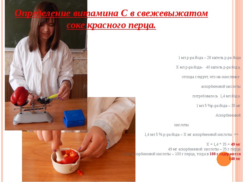 Определение витамина С в свежевыжатом соке красного перца. 1 мл р-ра йода – 2...