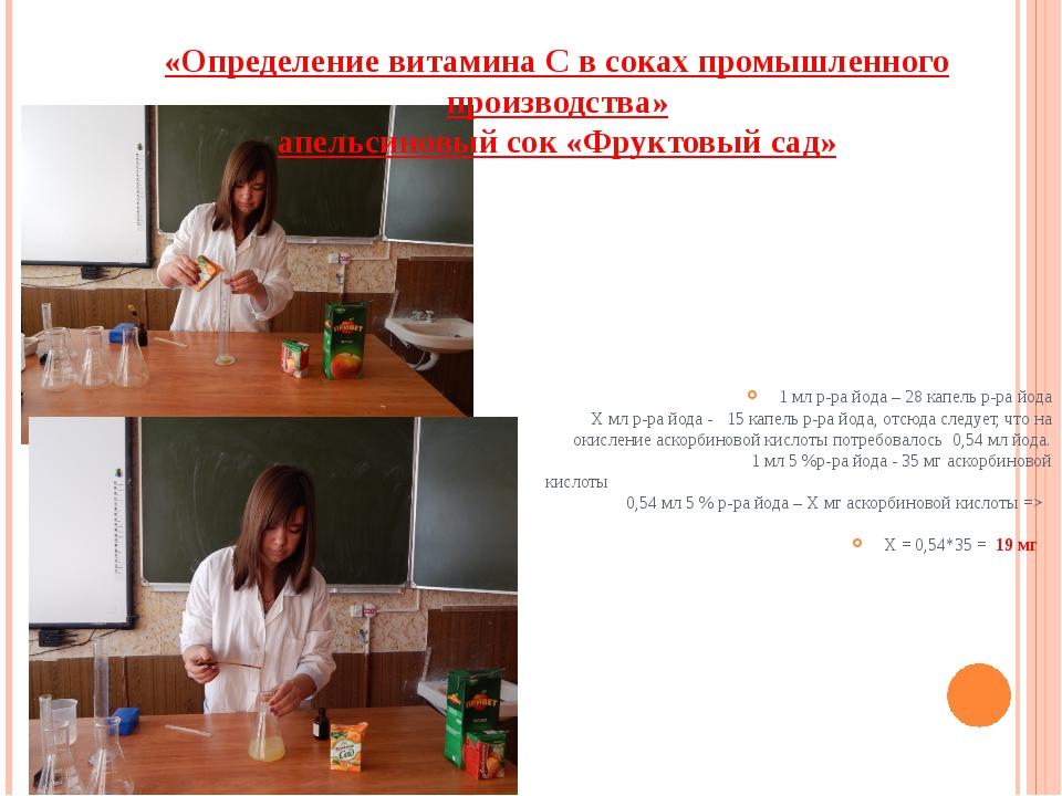 «Определение витамина С в соках промышленного производства» апельсиновый сок...