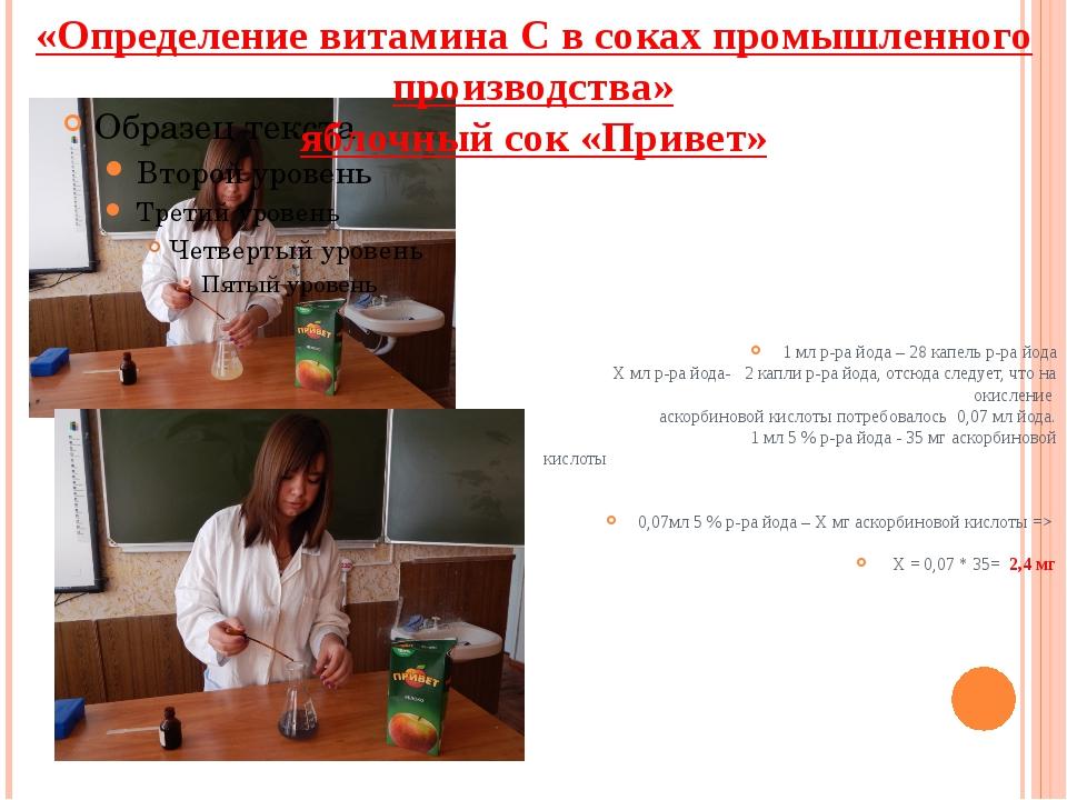 «Определение витамина С в соках промышленного производства» яблочный сок «При...