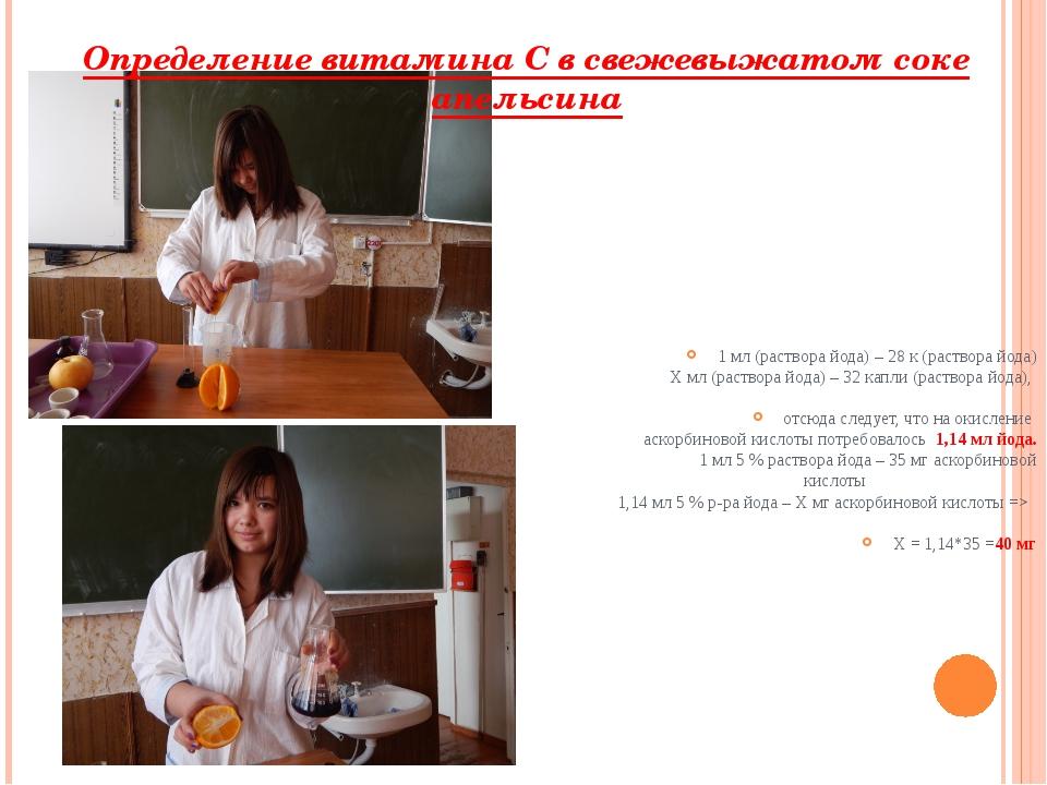 Определение витамина С в свежевыжатом соке апельсина 1 мл (раствора йода) – 2...