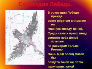 Созвездие Лебедь. В созвездии Лебедя прежде всего обратим внимание на главную