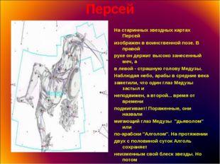 Персей На старинных звездных картах Персей изображен в воинственной позе. В п