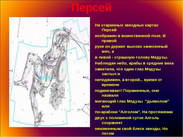 Персей На старинных звездных картах Персей изображен в воинственной позе. В п...