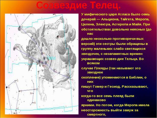 Созвездие Телец. У мифического царя Атласа было семь дочерей — Альциона, Тайг...