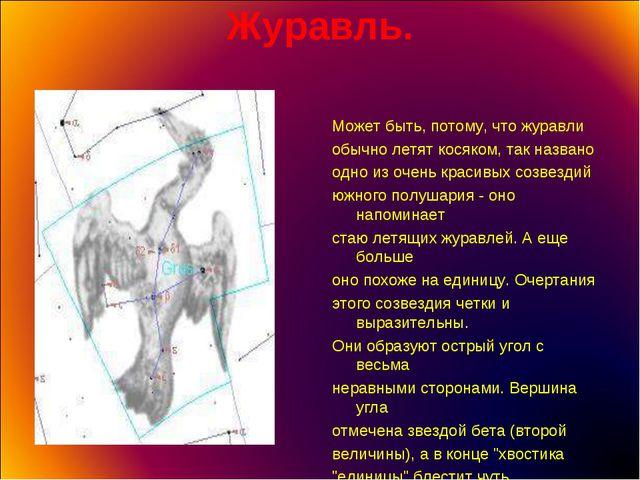 Журавль. Может быть, потому, что журавли обычно летят косяком, так названо од...