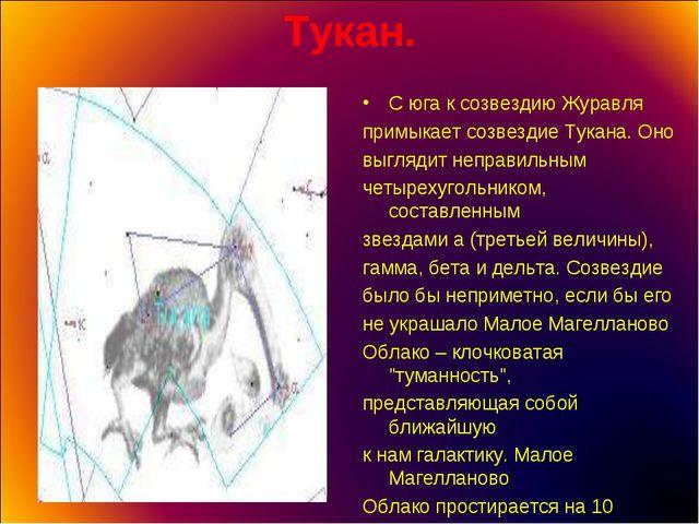 Тукан. С юга к созвездию Журавля примыкает созвездие Тукана. Оно выглядит неп...