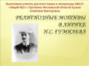 Выполнила учитель русского языка и литературы МБОУ «Лицей №2» г.Протвино Моск
