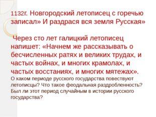 1132г. Новгородский летописец с горечью записал» И раздрася вся земля Русская
