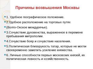 Причины возвышения Москвы 1. Удобное географическое положение. 2.Удобное расп