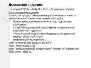 Домашнее задание: -параграф22(С141-144), В.и,22(п.1-2).записи в тетради. Допо
