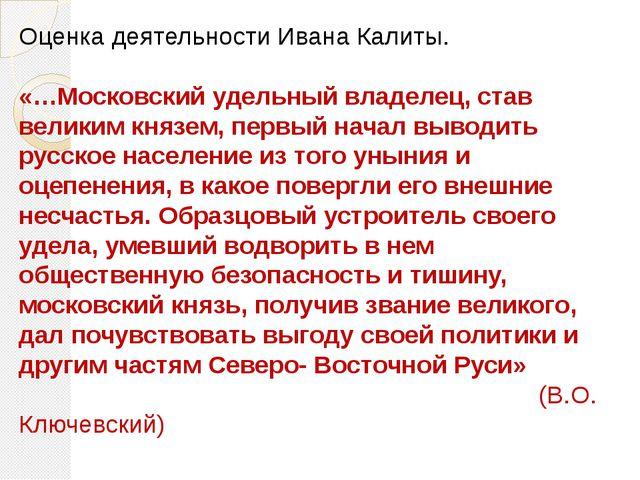 Оценка деятельности Ивана Калиты. «…Московский удельный владелец, став велики...