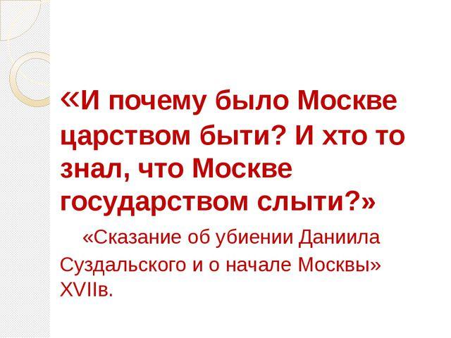 «И почему было Москве царством быти? И хто то знал, что Москве государством с...