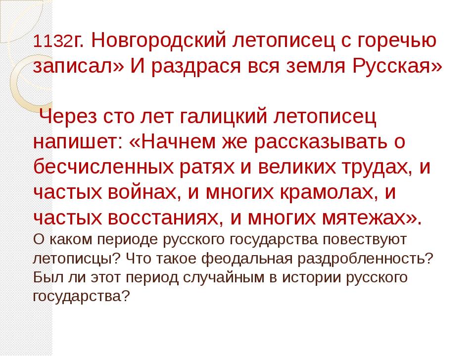 1132г. Новгородский летописец с горечью записал» И раздрася вся земля Русская...