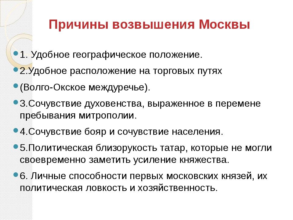 Причины возвышения Москвы 1. Удобное географическое положение. 2.Удобное расп...