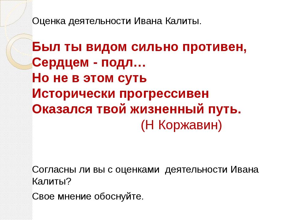 Оценка деятельности Ивана Калиты. Был ты видом сильно противен, Сердцем - под...