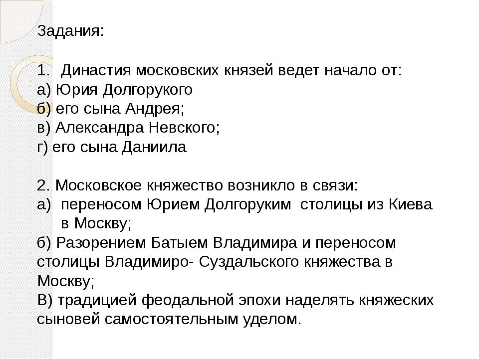Династия московских князей ведет начало от: а) Юрия Долгорукого б) его сына А...