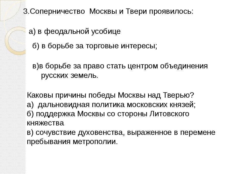 3.Соперничество Москвы и Твери проявилось: а) в феодальной усобице б) в борьб...