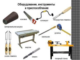 Оборудование, инструменты и приспособления Шлифовальная шкурка ножовка колово