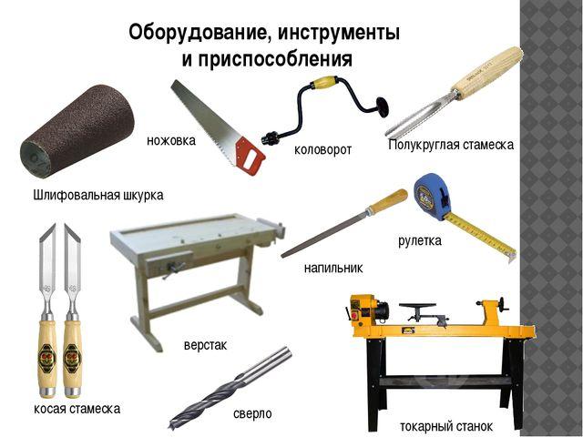 Оборудование, инструменты и приспособления Шлифовальная шкурка ножовка колово...