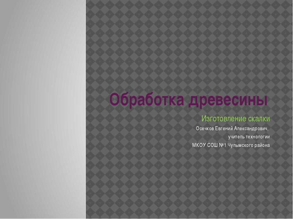 Обработка древесины Изготовление скалки Осечков Евгений Александрович, учител...