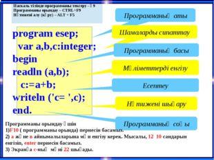 басы енгізу a, b шығару S S:=a * b соңы алг S табу (арг нақ а, в,нәт нақ S б