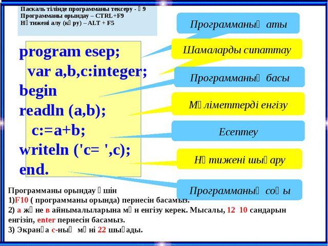 басы енгізу a, b шығару S S:=a * b соңы алг S табу (арг нақ а, в,нәт нақ S б...