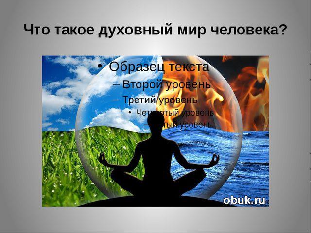 Что такое духовный мир человека?