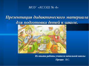 Презентация дидактического материала для подготовки детей к школе. МОУ «КСОШ
