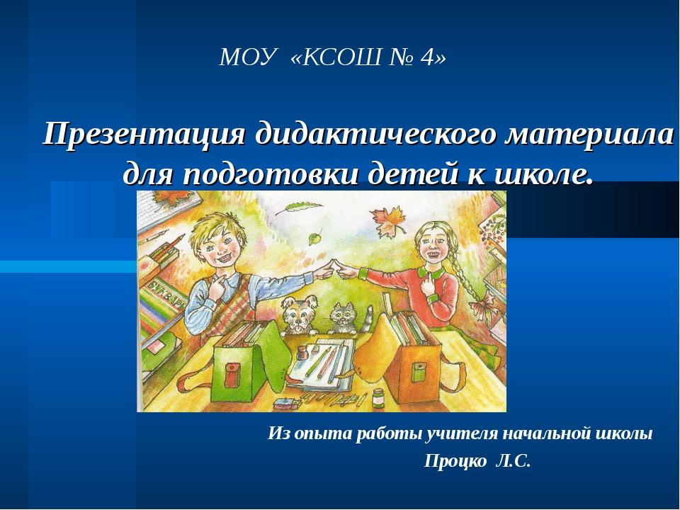 Презентация дидактического материала для подготовки детей к школе. МОУ «КСОШ...