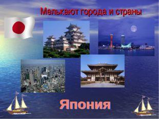 Мелькают города и страны