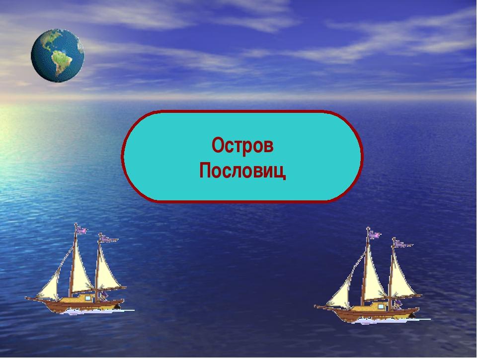 Остров Пословиц