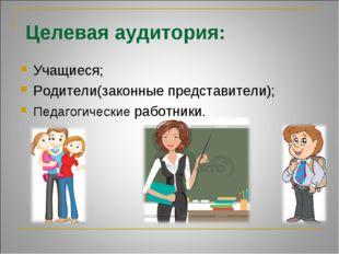 Целевая аудитория: Учащиеся; Родители(законные представители); Педагогически