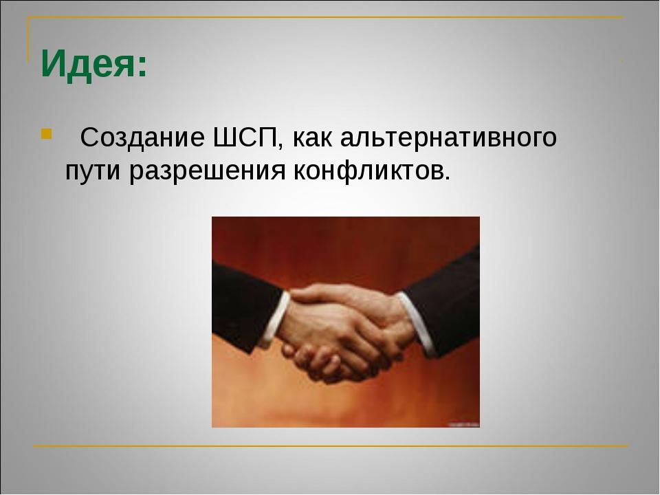 Идея: Создание ШСП, как альтернативного пути разрешения конфликтов.