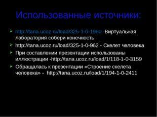 Использованные источники: http://tana.ucoz.ru/load/325-1-0-1960 -Виртуальная